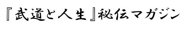 武道と人生